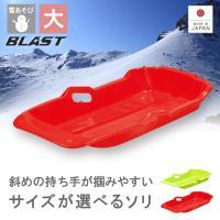 ソリ そり 雪ソリ 雪遊び スノーボートBLAST(大)