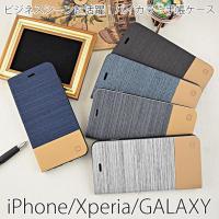 落ち着いた色合いと独特の生地感が大人っぽいデザイン手帳型ケース。 ※iphone5s iPhoneS...