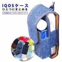 【商品説明】 IQOS本体,ヒートスティック,クリーナーを収納! カラビナでジーンズ等やカバンにつけ...