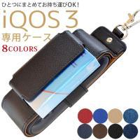 最新型!期間限定 iQOS3 ケース iqos 3 ケース アイコス スリー アイコス3 ケース カバー 電子タバコケース iqos3ケース アイコスケース 大人気 か