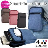 【商品説明】 スマホも入る大容量のベルト掛けポーチ   iphone6plusなどの大き目なスマホも...