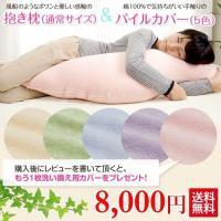 【商品名】抱き枕(通常サイズ) 【サイズ】 約縦27×横101×厚さ22cm 【重量】約0.9kg ...