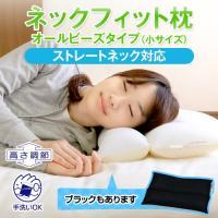 [商品名] ネックフィット枕 オールビーズタイプ(小サイズ)  [サイズ] 約35×50cm (仕上...