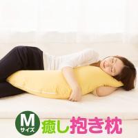 [商品名] 抱き枕 癒し抱き枕 Mサイズ  [サイズ] 約 24×105cm  [本体生地] ポリエ...
