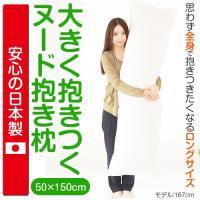 [商品名] 大きく抱きつくヌード抱き枕 50×150cmサイズ  [サイズ] 約 50×150cm ...
