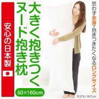 [商品名] 大きく抱きつくヌード抱き枕 50×160cmサイズ  [サイズ] 約 50×160cm ...