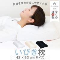 商品名/いびき 枕 スタンダード サイズ/約43×63cm 生地/綿100% 中身/ポリエチレン10...