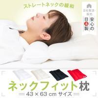 商品名/ストレートネック 枕 ネックフィット枕  サイズ/約43×63cm 重さ/0.9kg 生地/...