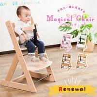 赤ちゃんと一緒にグローアップ♪成長するベビーチェア【マジカルチェア -Magical Chair-】...
