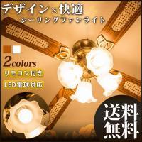 節電×エコ×デザインのコラボレーション!シーリングファンライト【ブライト -Bright-】。 渋め...