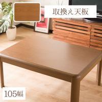 天板を変えてテーブルをリニューアル!テーブル天板単品『環奈』105×75cm ご自宅のテーブルが、天...