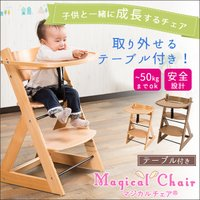 子どもと一緒に成長するベビーチェア『マジカルチェア』にテーブル付きが登場! 取り外しが可能なので、成...