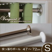 つっぱり式で簡単に取り付け出来る!お洒落な突っ張りポール♪ Sサイズは47〜72cm伸縮します♪