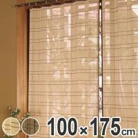 バンブーカーテン 100×175cm ( カーテン 和風 竹 )