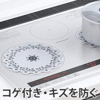 IHヒーターに取り付けることでほこりや調理中の汚れをしっかりキャッチし、コゲ付き・キズを防ぐマットで...