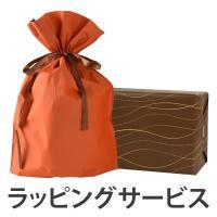 ●基本的にはオレンジ色のギフトバッグでラッピング致します。 ●高級感のある梨地の素材を使ったリボン付...