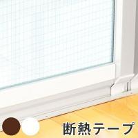 サッシ枠、玄関ドア枠の結露抑制&断熱に。三層構造シートで表面温度の低下を防ぎ、結露の発生を抑制します...