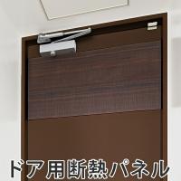 玄関ドアの断熱性向上に!カビ発生の原因となる結露を抑制。三層構造シートで表面温度の低下を防ぎ、結露の...