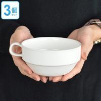 スープカップ スタッキング 460ml 洋食器 軽量強化磁器 フォルテモア 3個セット ( 白い食器 強化 軽量 割れにくい 器 皿 食器 )