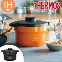 熱を閉じ込めて調理する保温容器で、調理に関わる時間とエネルギーを大幅に節約できます。保温調理だから、...