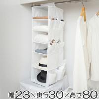 吊り下げ収納 6段 衣類 小物収納 幅23×奥行30×高さ80cm クローゼット収納 ( 衣類 収納 整理 )
