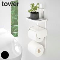 トイレットペーパーホルダー上ラック 2段 タワー tower トイレ 棚 ラック シェルフ ( 収納 小物置き 小物トレー )