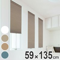 断熱スクリーン 遮光 突っ張り棒付き 幅59×高さ135cm UVカット 小窓用断熱スクリーン ハニカムシェード ( 小窓 カーテン シェード )