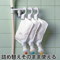 ●シャンプーなどの詰め替えパウチにそのまま取り付けられるホルダーとポンプ各3個と、シャワーフックに差...
