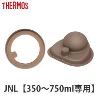 サーモス 真空断熱ケータイマグJNLシリーズ専用のフタパッキン、せんパッキンのセットです。部品ごとに...