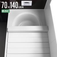 コンパクト 風呂ふた ネクスト 70×140cm M-14W ( 風呂蓋 風呂フタ ふろふた )
