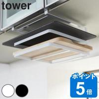 ●キッチン吊り戸棚に差し込むだけで何もなかった戸棚下空間が『見せる収納』に変わります。 ●まな板・布...