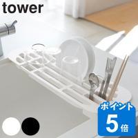 キッチンで大活躍!「towerシリーズ」の水切りラックです。シンクに合わせて38〜55cmまで伸縮が...