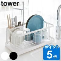 キッチンで大活躍!「towerシリーズ」の水切りバスケットです。フラットな底面で食器が置きやすく、底...
