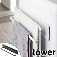 洗濯機横マグネットタオルハンガー 2段 タワー tower ( タオルハンガー マグネット 洗濯機 山崎実業 )