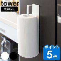 ●キッチンで大活躍!「towerシリーズ」のキッチンペーパーホルダーです。 ●使いやすく、どんなシー...