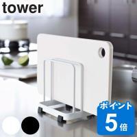 ●キッチンで大活躍の「towerシリーズ」です。●置き場所に困るまな板をコンパクトに収納できます。●...