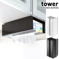 ●キッチンで大活躍の「towerシリーズ」です。 ●吊り下げ戸棚とキッチン扉の2つの場所で使える2ウ...