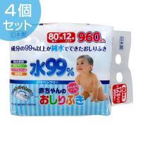 おしりふき 赤ちゃん 水99% 80枚入り 12個パック 4個セット ( パラベンフリー ベビー お尻拭き )