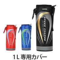 水筒 カバー ボトルケース ポーチ フォルテック ステンレスボトル 1リットル専用 2015デザイン ( 替えケース 部品 パーツ )