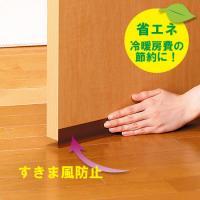 ●すきま風・ホコリを防いで冷暖房効果をアップ!●摩擦に強く、しなやかでコシのある素材●取り付けは、粘...