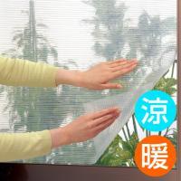 ●手軽に貼れて、きれいにはがせる水貼りタイプ。●高断熱素材と空気層のダブル効果で冷暖房効率をアップ。...