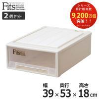 収納ケース Fits フィッツ フィッツケース フィッツケースクローゼット S-53 2個セット ( 収納 収納ボックス 衣装ケース クローゼット 押し入れ収納 )