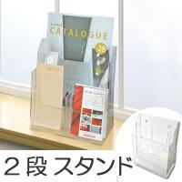 ●2段のスタンドで、A4サイズのカタログなどが入ります。 ●仕切りの取り外しが可能です。仕切りをした...