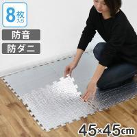 ●45cm四方のアルミマット8枚組です。 ●敷く場所に応じて自由な形に繋げて使用できます。 ●敷くだ...