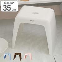 風呂イス LIALO リアロ 高さ35cm ( 風呂椅子 風呂用品 バスチェア )