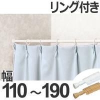 ネジ、くぎを使わずにかんたん取り付け。カーテンなどの吊り下げに便利なリングが16個付いています【商品...
