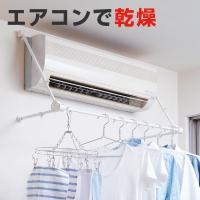 ●エアコンにかけて洗濯物を素早く乾燥。 ●伸縮してさまざまなエアコンに対応。 ●パイプ部はスチール製...
