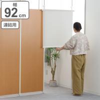 大人気の間仕切りパーテーションにドア代わりになるロールスクリーンタイプです。別売りの本体用・連結用ボ...