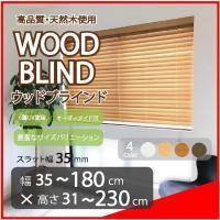 ブラインドカーテン ブラインド 木製 ウッドブラインド 木 紐 安い オーダー 遮光 スラット幅 35mm (幅35~180cm×高さ31~230cm) かんたん取付 1年間の保証付き