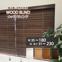 ブラインドカーテン ブラインド 木製 ウッドブラインド 木 紐 安い オーダー 遮光 スラット幅 50mm (幅35~180cm×高さ31~230cm) かんたん取付 1年間の保証付き